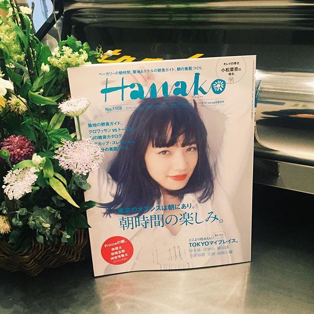 4/14発売のHanako「朝時間の楽しみ」特...