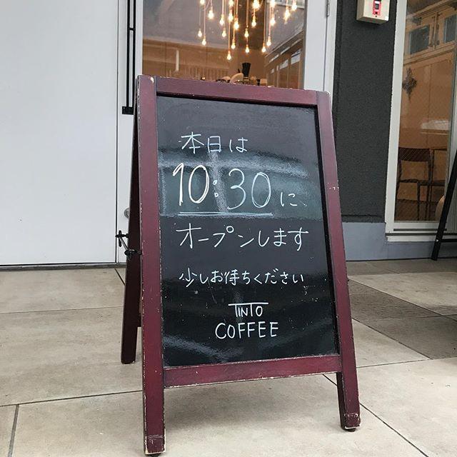 【本日8/22、10:30開店!】おはようございます。今日は都合により、10:30にオープンいたします。急なご連絡になりごめんなさい!何卒よろしくお願いします。