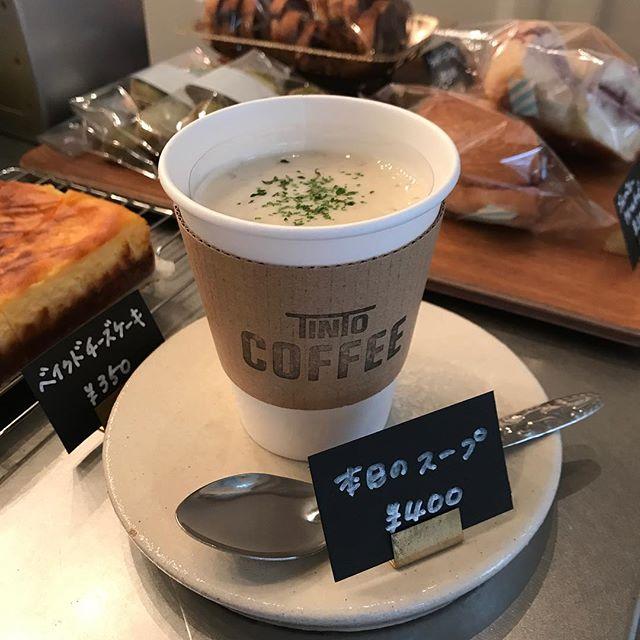 TINTOのスープ、復活!日替わりでお出しします!今日は【きのことじゃがいものポタージュ】です。寒い日の朝ごはんにいかがですか?#tintocoffee #coffee #shibuya #todayssoup #朝ごはん #本日のスープ
