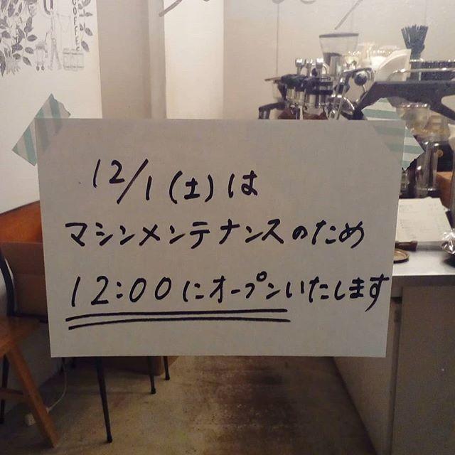 [お知らせ]12月1日(土)はメンテナンスの為12時にOPENします。よろしくお願い致します。
