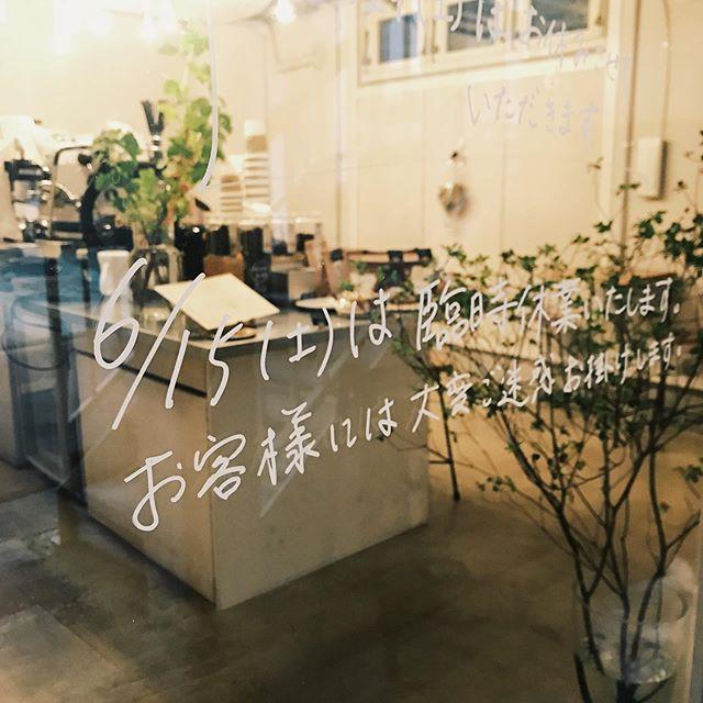 【6/15(土)はお休みさせて...