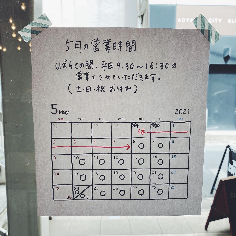 【5月の営業時間とGWの連休について】5月の営業カレンダ...